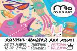 «Мамаркет» - новая дизайн-ярмарка для мам